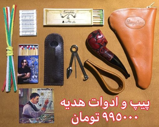پیپ ایرانی 1